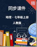 人教版(新课标)地理七年级上册同步课件
