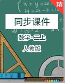 人教版数学二年级上册同步课件