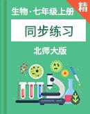初中生物北师大版七年级上册 同步练习(含解析)