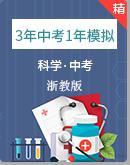【备考2021】浙教版科学3年中考1年模拟试卷(含答案)