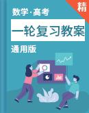 【备考2021】高考数学一轮复习讲义(提高版)