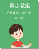 小学信息技术 泰山版(2018) 第一册 同步教案