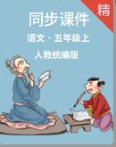 【2020统编版秋季】语文五年级上册 同步课件