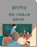 初中生物 北师大版 七年级上册 课时作业(含解析)