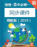 【新教材】湘教版(2019)高中地理必修 第一冊同步課件