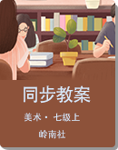 初中美术  岭南社 七年级上册 同步教案