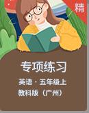 教科版(廣州)英語五年級上冊專項練習(含答案及解析)