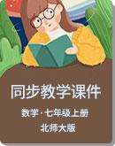 北师大版 数学 七年级上册 同步教学课件