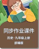部编版 初中历史 九年级上册 同步作业课件