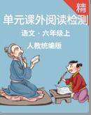 【2020統編版秋季】語文六年級上冊 單元課外閱讀專項試卷含答案