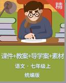 统编版语文七年级上册课件+教案+导学案