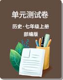 部编版 初中历史 七年级上册 单元测试卷(原卷版+答案版)