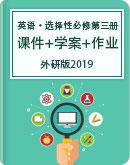 外研版(2019)高中英语 选择性必修第三册 课件+学案+分层作业