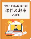 中等职业教材 中国历史 (全一册)  同步课件及教案