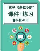 鲁科版(2019)化学 选择性必修2  课件+练习(含解析)