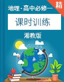 湘教版高中地理必修一课时训练