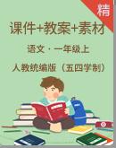 【2020统编版(五四学制)秋季】语文一年级上册 同步课件+教案+素材