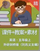 外研剑桥版(刘兆义主编)英语五年级上册同步课件+教案+素材