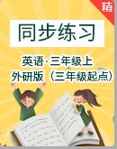外研版(三年级起点)四年级上册英语同步练习(含答案)