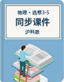 沪科教  物理  选修3-5 同步课件