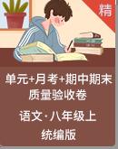 统编版语文八上单元+月考+期中期末质量验收卷(教师版+学生版)
