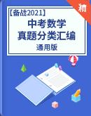 【備戰2021】中考數學真題分類匯編(原卷版+解析版)