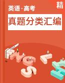 【備考2021】高考英語真題分類匯編(原卷+解析卷)