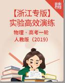 浙江专版2021年高考物理一轮复习实验高效演练(含解析)