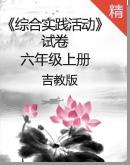 六年级上册综合实践活动试卷(含答案)(吉林教育出版社、吉林美术出版社)