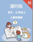 【2020统编版秋季】语文三年级上册 同步课时练(含答案)