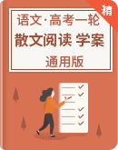 【備考2021】高考語文一輪復習 散文閱讀 學案(通用版)