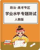 广东省学业水平专题测试(合格性)高中政治 人教版 (专题1-16)