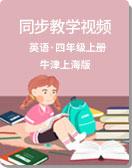 新版-牛津上海版(深圳用) 四年级上册 英语 同步教学视频