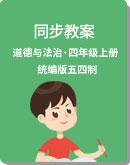 人教统编版五四学制 道德与法治 四年级上册 同步教案