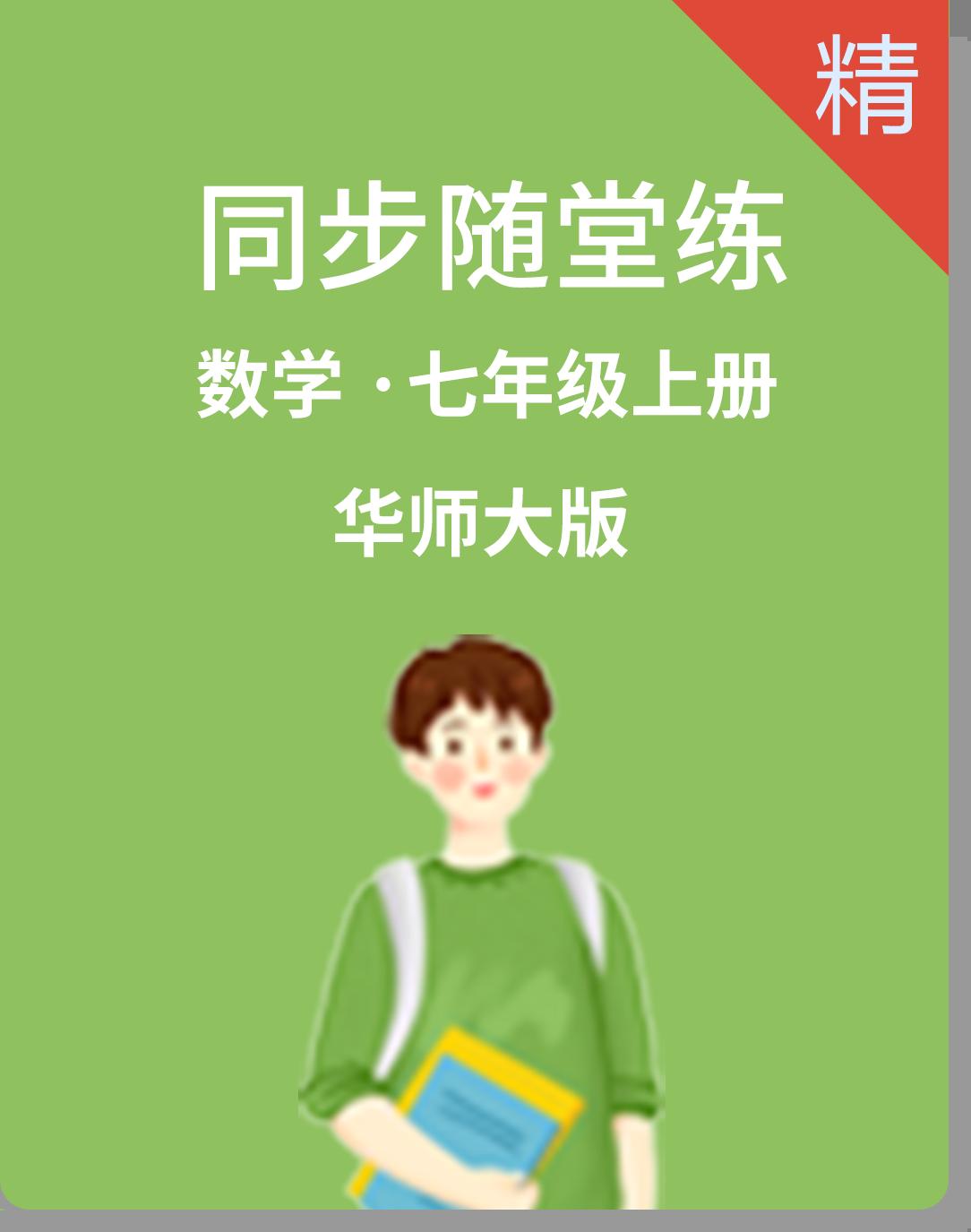 华师大版数学七年级上 同步随堂练(含答案)