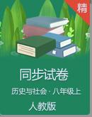 人教版(新课程标准)历史与社会八年级上册同步试卷(含解析)