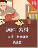 【2020秋】人教统编版道德与法治七年级上册同步课件+素材