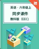教科版EEC六年级上册英语同步课件(希沃版+图片版PPT)