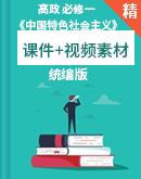 人教统编版高中思想政治必修1 《中国特色社会主义》课件+视频素材