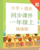 【2020秋】統編版道德與法治一年級上冊同步課件(含素材)