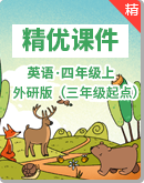 外研版(三年級起點)四年級上冊英語精優課件
