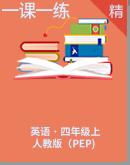 人教PEP版英语四年级上册一课一练(含答案)