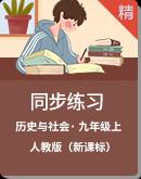 人教版(新课标)历史与社会九年级上册同步训练(含答案及解析)