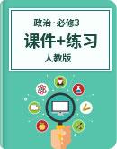 2020秋 高中政治 人教版 必修3《文化生活》同步课件与课后巩固练习