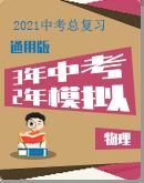 【备考2021】物理3年中考2年模拟专题复习学案 (课件+原卷+解析卷)(全国通用版)