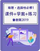 2020年 选择性必修1 自然地理基础 【课件+学案+练习】(2019鲁教版)