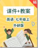 外研版英语七年级上册课件+教案+素材