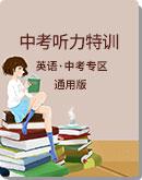 2021中考英语 听力特训(含答案+听力音频)