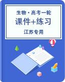 江苏专用2021高考生物一轮复习专题 课件+练习