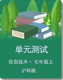 初中信息技术 沪科版 七年级上册 单元测试